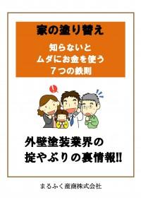 【失敗しない塗装工事・7つの防衛策】