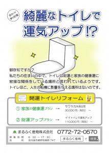 トイレチラシ