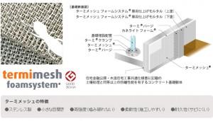 ターミメッシュフォームシステム