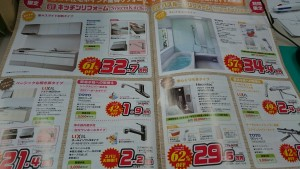 住宅設備カタログ