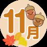 11gatu-moji