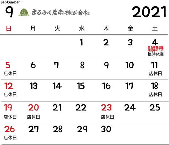 2021-9カレンダー