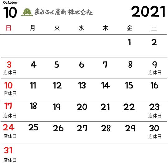 2021-10カレンダー